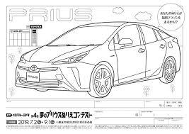 第4回夢のプリウスぬりえコンテスト 福岡トヨタ自動車公式サイト