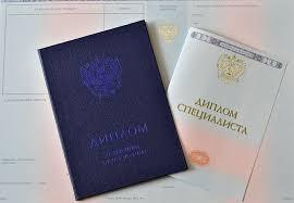 Купить диплом с доставкой по Санкт Петербургу  купить диплом вуза