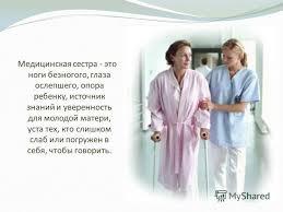 Презентация на тему Моя профессия Медицинская сестра Скачать  9 Медицинская