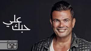 Take a risk laundry Inhibit اغنية انا لو ليا نصيب فيك عمرو دياب دندنها -  sincerelystephie.com
