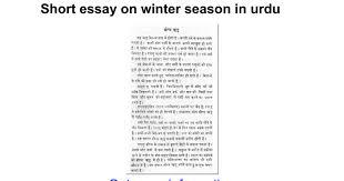 short essay on winter season in urdu google docs