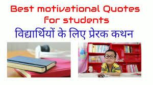Best Quotes For Students I Hindi English वदयरथय क लय कथन