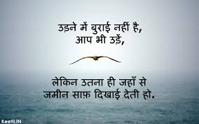 Beautiful Quotes With Pictures In Hindi