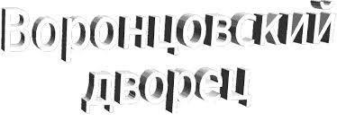Рефераты по туризму com Банк рефератов сочинений  Воронцовский дворец в Санкт Петербурге
