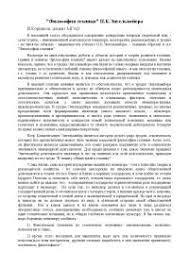 Реферат на тему Философия техники П К Энгельмейера docsity  Реферат на тему Философия техники П К Энгельмейера