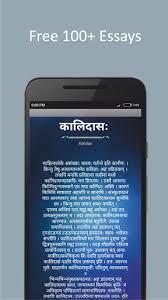 sanskrit essays apk co sanskrit essays sanskrit essays sanskrit essays