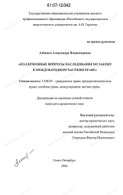 Диссертация на тему Коллизионные вопросы наследования по закону в  Диссертация и автореферат на тему Коллизионные вопросы наследования по закону в международном частном праве