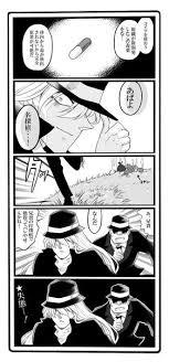 名探偵コナンエピソードone小さくなった名探偵オモシロ画像と注目