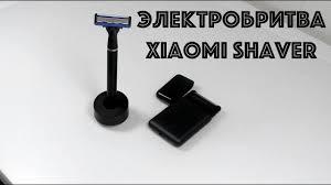Электробритва <b>Xiaomi</b> Mijia <b>Portable Electric</b> Shaver (для кого она ...
