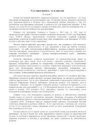 Реферат на тему Суд присяжных за и против docsity Банк Рефератов Скачать документ