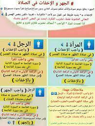 الجهر#و#الإخفات#في#الصلاة#الصلوات#الخمسة#واجب#القراءة#قراءة#ابحث#و#تأكد#بنفسك
