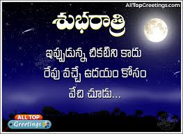 famous telugu good night greetings messages sms cards free 151