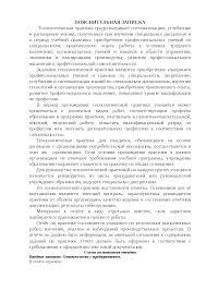 Отчет по практике техника технолога кондитерских хлебобулочных и  Это только предварительный просмотр