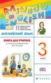 Английский язык класс контрольные работы авт Афанасьева О В  Английский язык 3 класс Книга для учителя