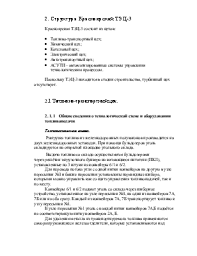 Структура Красноярской ТЭЦ Топливно транспортный цех