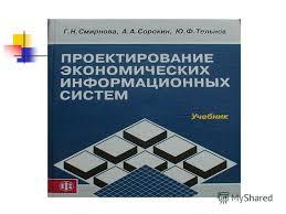 Презентация на тему Проектирование информационных систем  3 Основная литература