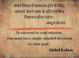 Hindi Motivational Quotes For Students July परसदद
