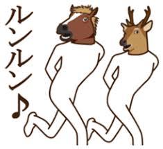 「馬と鹿 スタンプ」の画像検索結果