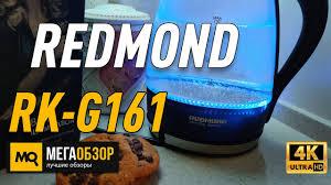 <b>REDMOND RK</b>-<b>G161</b> обзор <b>чайника</b> - YouTube