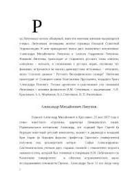 Род Ляпуновых реферат по историческим личностям скачать бесплатно  Род Ляпуновых реферат по историческим личностям скачать бесплатно Ляпунов математика дифференциальные уравнения ученый термодинамика Асимптота современная