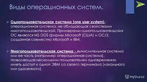 Презентация на тему Операционные системы Виды операционных  2 Виды операционных систем