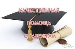 Контрольные Работы Бизнес и услуги в Алматы kz Делаю контрольные работы студентам по английскому языку