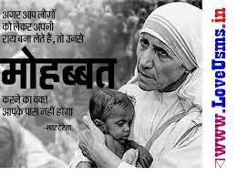 teresa hindi essay mother teresa hindi essay