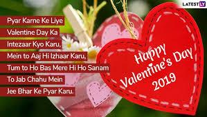 day 2019 romantic shayari in hindi