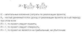 Индекс рентабельности формула плюсы и минусы показателя В отличие от чистого приведенного эффекта индекс рентабельности является относительным показателем
