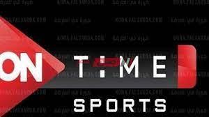 استقبل تردد قناة اون تايم سبورت On Time Sport 2021 الجديد على النايل سات  للمتابعة مباراة الأهلي والإسماعيلي - موقع صباح مصر