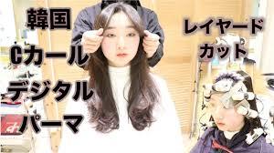 韓国髪型美容師の流し前髪とロングヘアのcカールパーマ Youtube