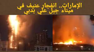 انفجار عنيف في ميناء جبل علي بدبي - YouTube