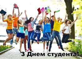 "Результат пошуку зображень за запитом ""картинки з днем студента на українській мові"""