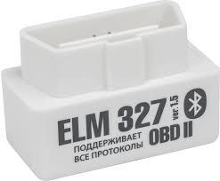 """Адаптер автодиагностический <b>Emitron</b> """"<b>ELM327</b> Bluetooth"""". 0001 ..."""