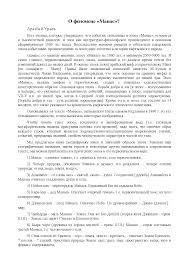 Реферат на тему О феномене Манас docsity Банк Рефератов Скачать документ