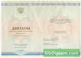 Купить диплом колледжа техникума ПТУ в Красноярске с доставкой и   Диплом Колледжа с приложением 2014 2015г
