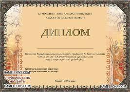 Грамоты благодарственные письма и другие бланки на казахском языке Диплом благодарственное письмо в казахском стиле