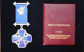 отчет орден ii степени За профессиональную честь достоинство и почетную деловую репутацию