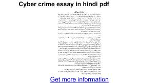 cyber crime essay in hindi pdf google docs