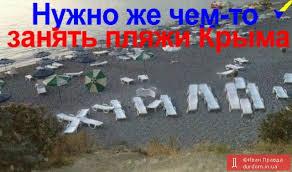Правительство РФ отказалось от массовой отправки работников госкомпаний на отдых в аннексированный Крым - Цензор.НЕТ 2301