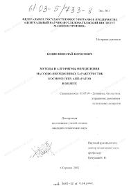 Диссертация на тему Методы и алгоритмы определения массово  Диссертация и автореферат на тему Методы и алгоритмы определения массово инерционных характеристик космических аппаратов