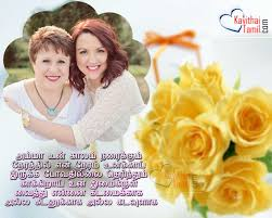 Best Of Mother In Law Quotes In Tamil Soaknowledge
