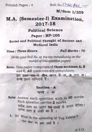 "essay on bjp kautilya and gst and manu as thinker of  and as an alternative to the same question ""manu is the first n thinker of globalisation discuss"" is put forth the students to answer"