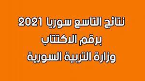 علوم للجميع نتائج التاسع 2021 حسب الاسم - موعد إعلان نتائج شهادة التعليم  الأساسي (التاسع)Moed.gov.sy 2021 وزارة التربية السورية - دليل الوطن