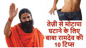 10 Tips By Baba Ramdev To Lose All Extra Fat In Just 30 Days