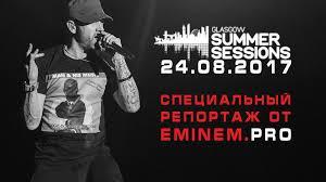 эксклюзив Eminempro специальный репортаж с концерта эминема в