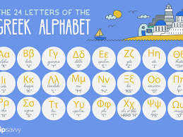 * second lower case sigma letter is used in word final position. Learn The Greek Alphabet With These Helpful Tips