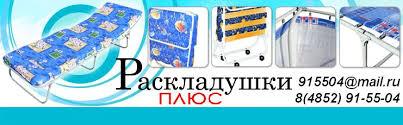 Какие цены на <b>кровати</b> раскладушки в <b>Егорьевске</b>?