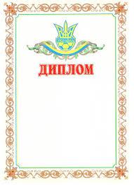 Диплом Спортивный А № цена в Украине Диплом Спортивный А4 №8
