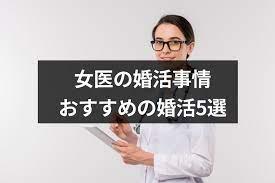 女医 の 婚 活 アプリ
